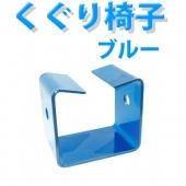 くぐり椅子 ブルー