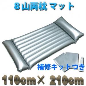 業務用本格エアーマット 8山両枕 (シルバー)