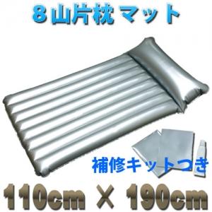 業務用本格エアーマット 8山片枕 (シルバー)