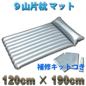 業務用本格エアーマット 9山片枕 (シルバー)