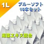 ブルーローション(渇藻エキス配合) 1Lパウチ ソフトタイプ 10本セット