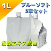 ブルーローション(渇藻エキス配合) 1Lパウチ ソフトタイプ 2本セット