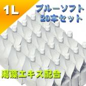 ブルーローション(渇藻エキス配合) 1Lパウチ ソフトタイプ 20本セット