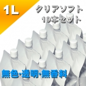 クリアローション 1Lパウチ ソフトタイプ 10本セット