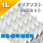 クリアローション 1Lパウチ ソフトタイプ 20本セット