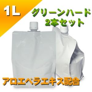 グリーンローション(アロエベラエキス配合) 1Lパウチ ハードタイプ (原液) 2本セット