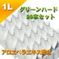 グリーンローション(アロエベラエキス配合) 1Lパウチ ハードタイプ (原液) 20本セット