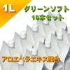 グリーンローション(アロエベラエキス配合) 1Lパウチ ソフトタイプ 10本セット