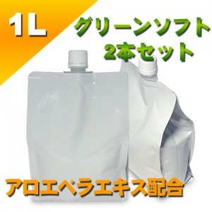 グリーンローション(アロエベラエキス配合) 1Lパウチ ソフトタイプ 2本セット