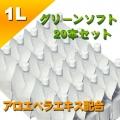 グリーンローション(アロエベラエキス配合) 1Lパウチ ソフトタイプ 20本セット