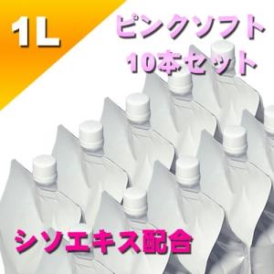 ピンクローション(シソエキス配合) 1Lパウチ ソフトタイプ 10本セット