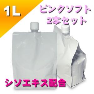 ピンクローション(シソエキス配合) 1Lパウチ ソフトタイプ 2本セット