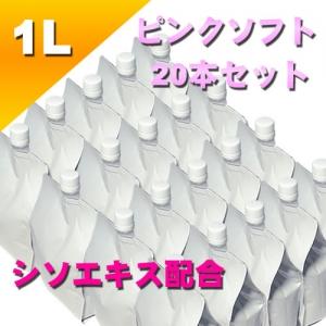 ピンクローション(シソエキス配合) 1Lパウチ ソフトタイプ 20本セット