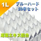 ブルーローション(渇藻エキス配合) 1Lパウチ ハードタイプ (原液) 20本セット