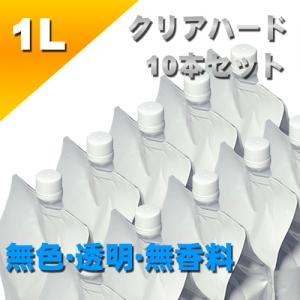 クリアローション 1Lパウチ ハードタイプ (原液) 10本セット