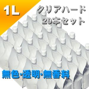 クリアローション 1Lパウチ ハードタイプ (原液) 20本セット