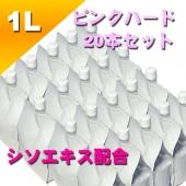 ピンクローション(シソエキス配...