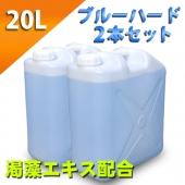 ブルーローション(渇藻エキス配合) 20Lポリタンク ハードタイプ (原液) 2タンクセット