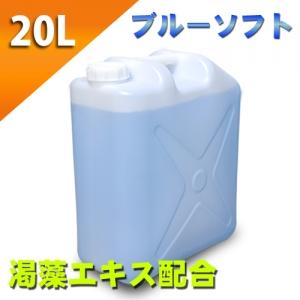 ブルーローション(渇藻エキス配合) 20Lポリタンク ソフトタイプ
