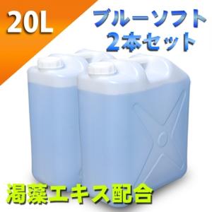 ブルーローション(渇藻エキス配合) 20Lポリタンク ソフトタイプ 2タンクセット
