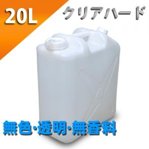 クリアローション 20Lポリタンク ハードタイプ(原液)