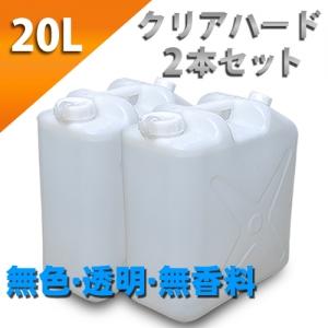 クリアローション 20Lポリタンク ハードタイプ(原液) 2タンクセット