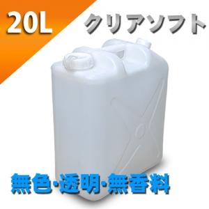 クリアローション 20Lポリタンク ソフトタイプ
