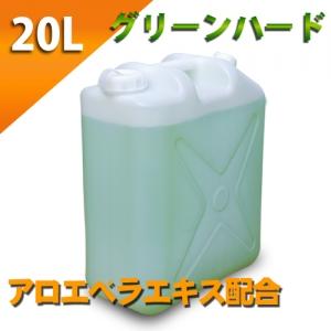 グリーンローション(アロエベラエキス配合) 20Lポリタンク ハードタイプ (原液)