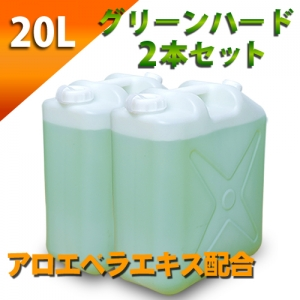 グリーンローション(アロエベラエキス配合) 20Lポリタンク ハードタイプ (原液) 2本