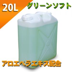 グリーンローション(アロエベラエキス配合) 20Lポリタンク ソフトタイプ