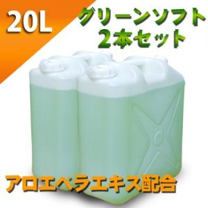 グリーンローション(アロエベラエキス配合) 20Lポリタンク ソフトタイプ 2タンクセット