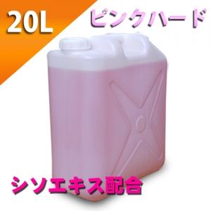 ピンクローション(シソエキス配合) 20Lポリタンク ハードタイプ (原液)