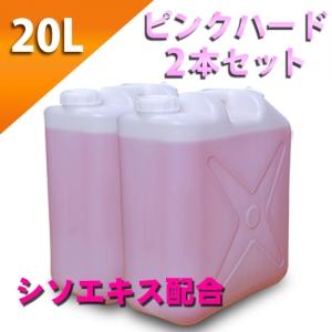 ピンクローション(シソエキス配合) 20Lポリタンク ハードタイプ (原液) 2タンクセット