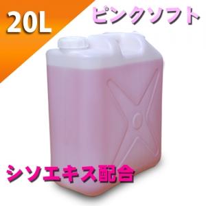 ピンクローション(シソエキス配合) 20Lポリタンク ソフトタイプ