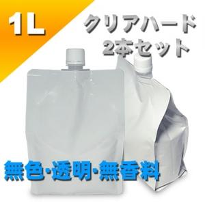 クリアローション 1Lパウチ ハードタイプ (原液) 2本セット