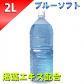 ブルーローション(渇藻エキス配合) 2Lペットボトル ソフトタイプ