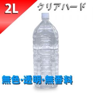 クリアローション 2Lペットボトル ハードタイプ (原液)