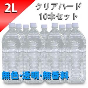 クリアローション 2Lペットボトル ハードタイプ (原液) 10本セット