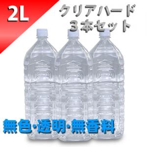 クリアローション 2Lペットボトル ハードタイプ (原液) 3本セット