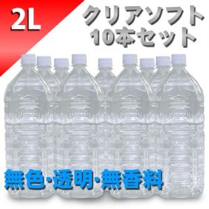 クリアローション 2Lペットボトル ソフトタイプ 10本セット