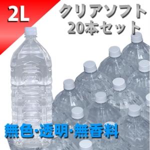 クリアローション 2Lペットボトル ソフトタイプ 20本セット