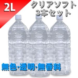 クリアローション 2Lペットボトル ソフトタイプ 3本セット