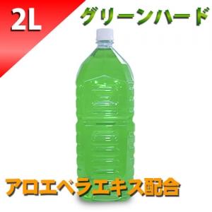 グリーンローション(アロエベラエキス配合) 2Lペットボトル ハードタイプ (原液)