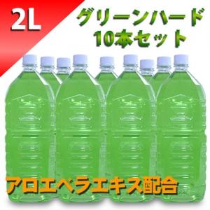 グリーンローション(アロエベラエキス配合) 2Lペットボトル ハードタイプ (原液) 10本セット
