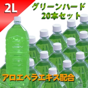 グリーンローション(アロエベラエキス配合) 2Lペットボトル ハードタイプ (原液) 20本セット