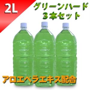 グリーンローション(アロエベラエキス配合) 2Lペットボトル ハードタイプ (原液) 3本セット