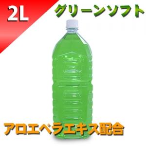 グリーンローション(アロエベラエキス配合) 2Lペットボトル ソフトタイプ