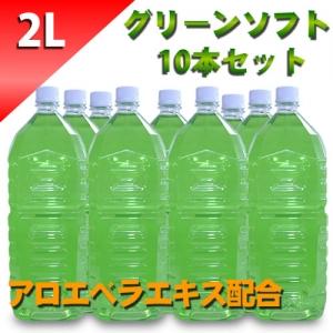 グリーンローション(アロエベラエキス配合) 2Lペットボトル ソフトタイプ 10本セット