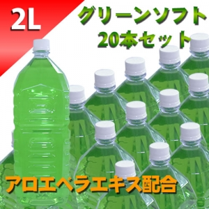 グリーンローション(アロエベラエキス配合) 2Lペットボトル ソフトタイプ 20本セット