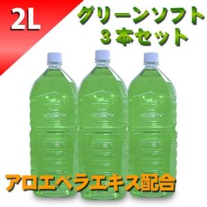 グリーンローション(アロエベラエキス配合) 2Lペットボトル ソフトタイプ 3本セット